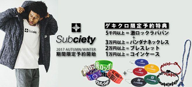 Subciety 2017 AW 期間限定予約スタート!