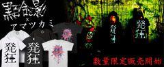 アマツカミx黒百合と影コラボTシャツ販売開始!
