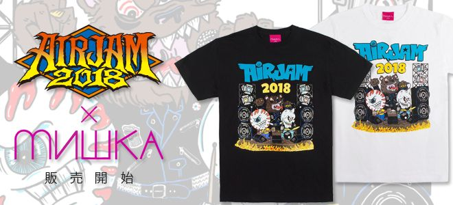 MISHKA x AIR JAM 2018スペシャル・コラボ!