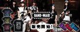 BAND-MAID、各限定アイテムほかオフィシャル・グッズが一斉入荷!