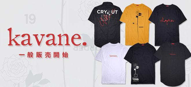KAVANE Clothing新作一般販売開始!