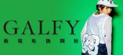 GALFY新規取扱開始!
