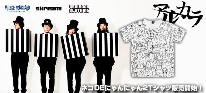 大人気デザイン総柄Tシャツの第2弾販売開始!