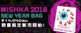 毎年完売の超人気福袋数量限定販売開始!