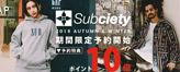 Subciety新作 期間限定予約受付開始!