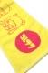 コレサワ 回転れ子ちゃんタオル(明るい黄色)