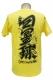 四星球 モンスターTシャツ(黄)