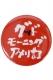 【限定デザイン】グッドモーニングアメリカ 缶バッジセットB