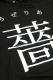【バンドリ!×ゲキクロ】アマツカミ×白金燐子コラボ 限定 パーカー