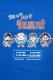 【ゲキクロ限定カラー】 四星球 ドット絵Tシャツ BLUE