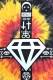 STAY SICK CLOTHING Diamond Tie Dye