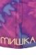 MISHKA (ミシカ) DEATH ADDER TIE DYE NEW ERA PURPLE