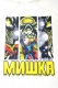 MISHKA(ミシカ) MAW170415 3BAR HOODIE WHITE