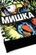 MISHKA(ミシカ) MAW170416